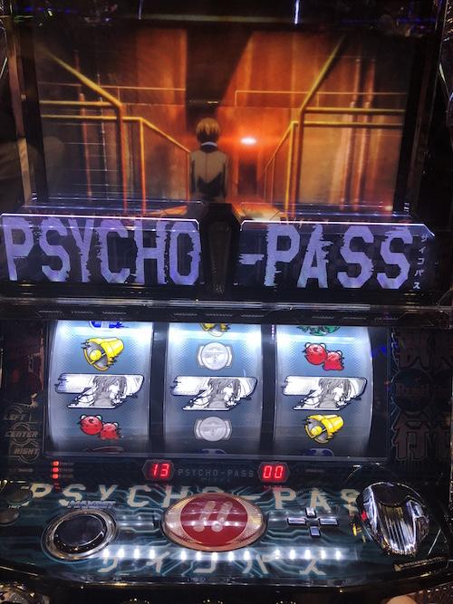 ぱちスロ PSYCHO‐PASS サイコパスの大喜利画像