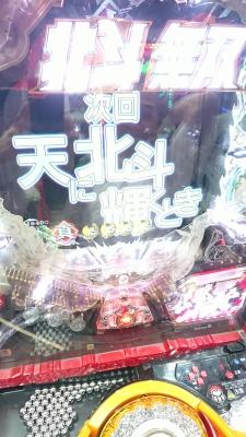 CR真北斗無双の大喜利画像